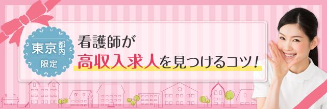 東京看護師高収入